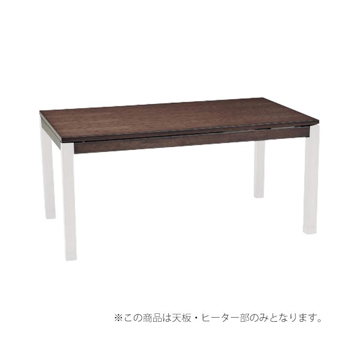 萩原 コタツ天板部(脚以外) シェルタT-150 こたつ 天板(代引不可)【送料無料】