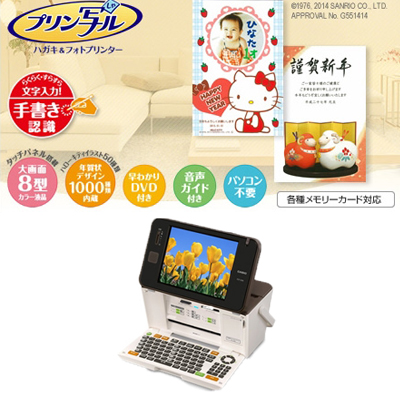 【メーカー再生品】 カシオ プリン写ル PCP-2300 ハガキ・年賀状・フォトプリンター