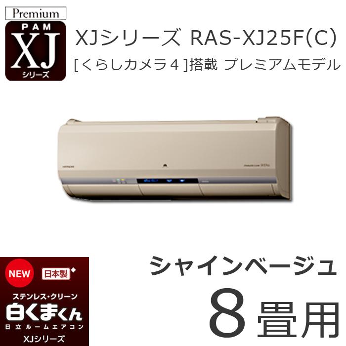 日立 ルームエアコン XJシリーズ RAS-XJ25F(C) シャインベージュ おもに8畳用()【ポイント10倍】【送料無料】