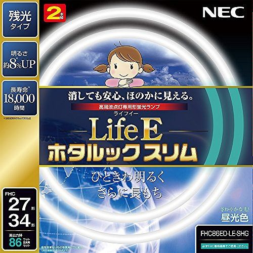 NEC 公式サイト LEホタルックスリム 27W+34WFHC86ED-LE-SHG 開店祝い