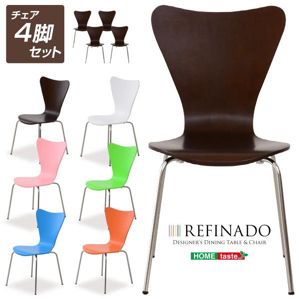 ダイニングチェア 木製 4脚セット スタッキング可能 デザイナーズチェア 食卓イス 椅子 カジュアルモダンダイニングチェア【-Refinado-レフィナード】(チェア4脚セット)(代引き不可)
