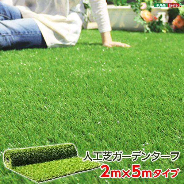 人工芝ガーデンターフ【ARTY-アーティ-】(2x5mロールタイプ)(代引き不可)