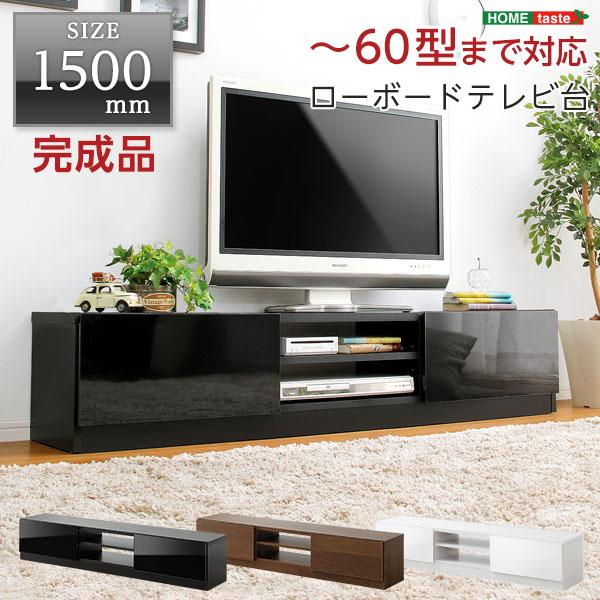 完成品TV台150cm幅 【Pista-ピスタ-】(テレビ台,ローボード)(代引き不可)【inte_D1806】