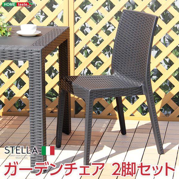 チェア ガーデンチェア 2脚セット スタッキングチェア ステラ カフェチェア シンプル おしゃれ カフェ (送料無料) (代引不可)