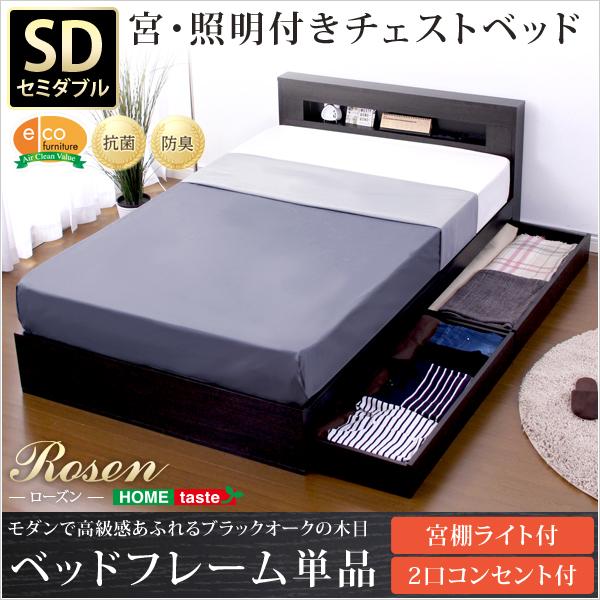 チェストベッド ベッド 収納付き セミダブル ライト付き 照明付き 引き出し付き コンセント付き おしゃれ 北欧 ROSEN ローズン (送料無料) (代引不可)