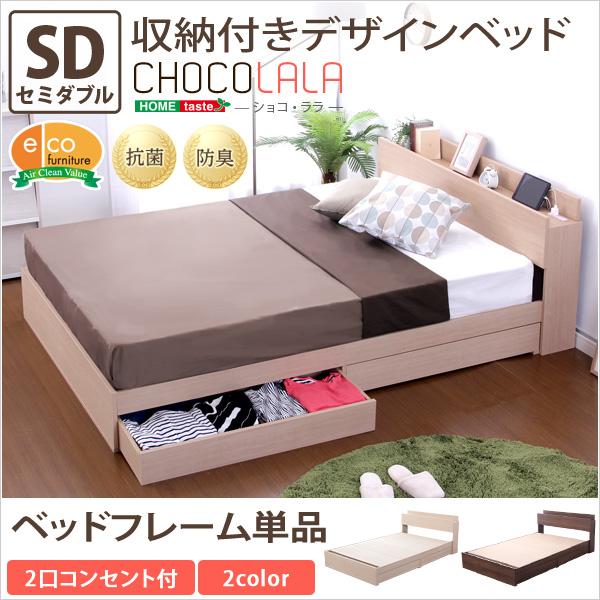 収納付きデザインベッド【ショコ・ララ-CHOCOLALA-(セミダブル)】(代引き不可)