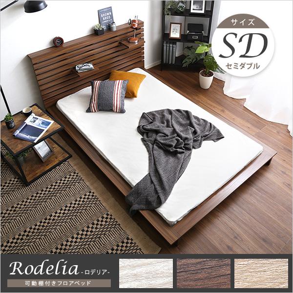 可動棚付きフロアベッド(セミダブル)ベッドフレーム、ロースタイル、スリムヘッドボード|Rodelia-ロデリア-(代引き不可)