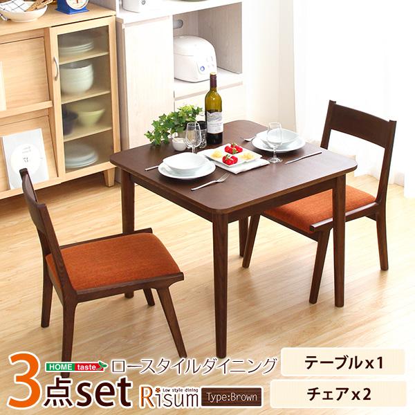 ダイニング3点セット(テーブル+チェア2脚)ナチュラルロータイプ ブラウン 木製アッシュ材|Risum-リスム-(代引き不可)【送料無料】