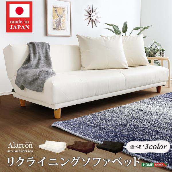 クッション2個付き、3段階リクライニングソファベッド(レザー3色)ローソファにも 日本製・完成品|Alarcon-アラルコン-(代引き不可)