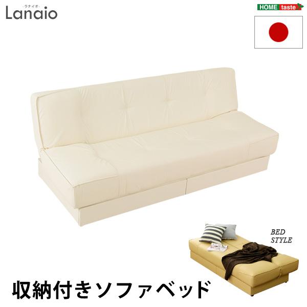 引き出し2杯付き、3段階リクライニングソファベッド(レザー4色)日本製・完成品|Lanaio-ラナイオ-(代引き不可)【送料無料】