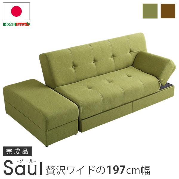 マルチソファベッド(ワイド幅197cm)スツール付き、日本製・完成品でお届け|Saul-ソール-(代引不可)