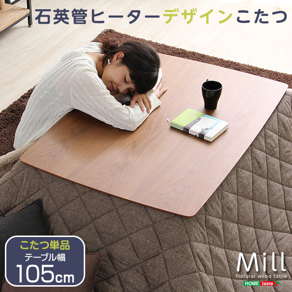 ウォールナットの天然木化粧板こたつテーブル日本メーカー製|Mill-ミル-(105cm幅・長方形)(代引き不可)