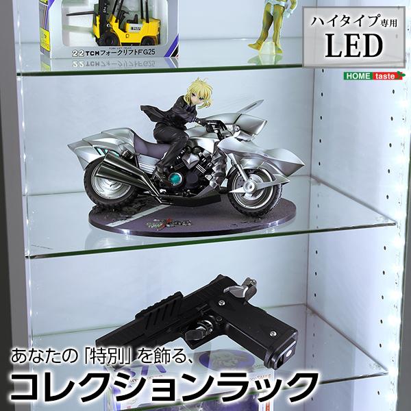 コレクションラック【-Luke-ルーク】ハイタイプ専用LED(代引き不可)【送料無料】