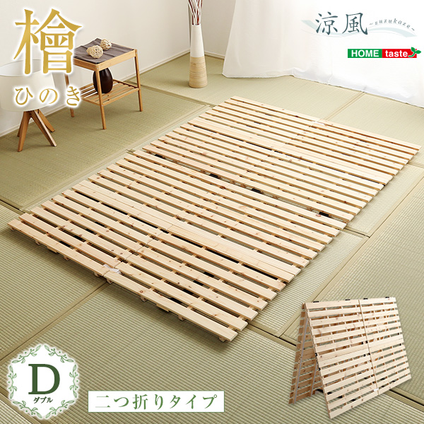 ベッド すのこベッド ダブル 檜 断熱 通気 防虫 抗菌 折りたたみベッド 天然木 すのこ 二つ折り (代引不可) (送料無料)