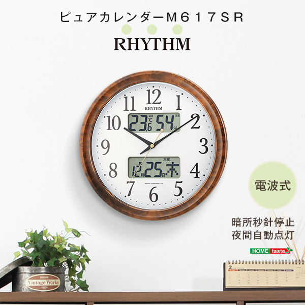 湿度計付き掛け時計(電波時計)カレンダー表示 暗所秒針停止 夜間自動点灯 メーカー保証1年|ピュアカレンダーM617SR(代引き不可)