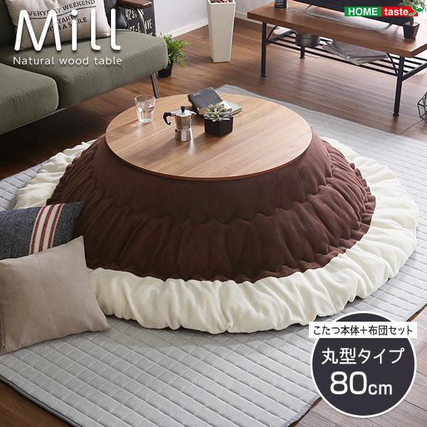 ウォールナットの天然木化粧板こたつ布団セット(丸型 80cm幅)日本メーカー製|Mill-ミル-(代引き不可)