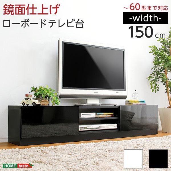 150cm幅 【鏡面仕上げ】スリム設計のローボードテレビ台(代引き不可)