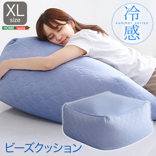 ひんやり 冷感ビーズクッション 洗えるカバー XLサイズ サマーシリーズ(代引き不可)【送料無料】