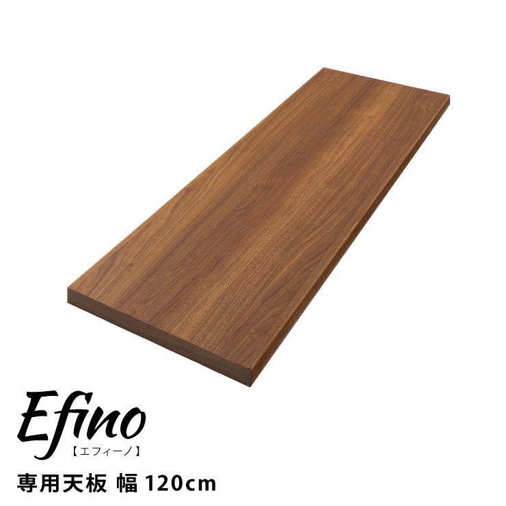 カスタマイズ ラック エフィーノ Efino 専用天板 幅120cm 日本製 木製 キッチン収納 収納 北欧 ナチュラル シンプル おしゃれ(代引不可)【送料無料】