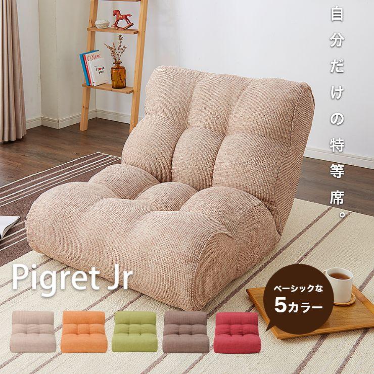 ソファ座椅子 ピグレット2ndベーシック 座椅子 ソファ リクライニングチェア フロアチェア 超多段階 1P 一人掛け(代引不可)【送料無料】