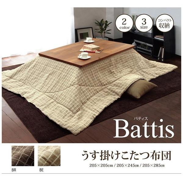 シンプル こたつ布団 長方形大 掛け単品 バティス ブラウン 約205×285cm(代引不可)【送料無料】