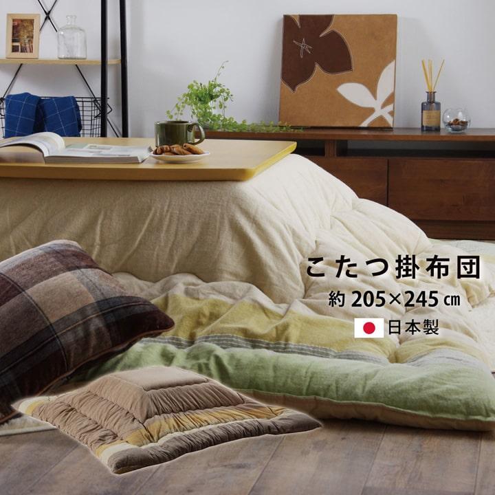 こたつ布団 長方形 インド綿 綿100% 約205×245cm シンプル こたつ掛け布団 厚掛け布団 日本製(代引不可)【送料無料】