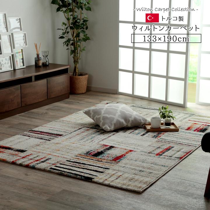 トルコ製 ウィルトン織カーペット 北欧調ラグ 約133×190cm 2畳未満 ギャベ 敷き物 ウィルトンカーペット トルコ製(代引不可)【送料無料】