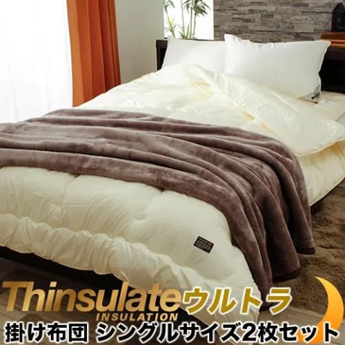 シンサレート ウルトラ 掛け布団 シングルロングサイズ 2枚セット(代引不可)【送料無料】
