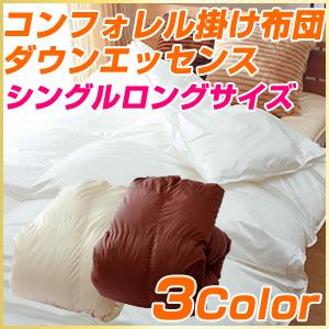コンフォレル ダウンエッセンス 掛け布団 シングルロングサイズ【送料無料】