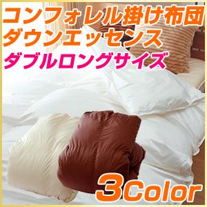 コンフォレル ダウンエッセンス 掛け布団 ダブルロングサイズ【送料無料】