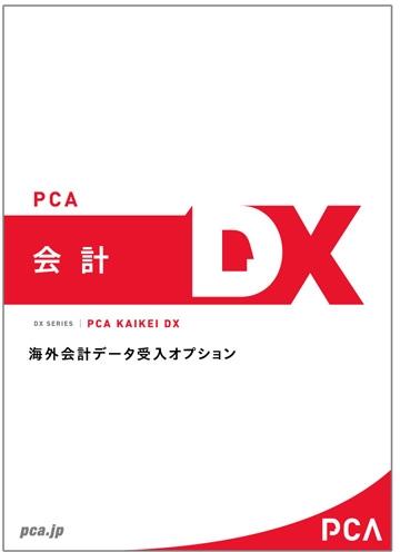 ー品販売  ピーシーエー PCA会計DX 海外会計データ受入オプション PKAIDXGAIUKEIRE(き), レイピカケ@ハワイアンジュエリー 63a0c05b