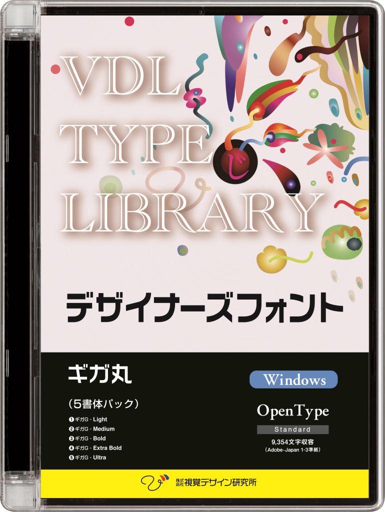 視覚デザイン研究所 VDL TYPE LIBRARY デザイナーズフォント OpenType (Standard) Windows ギガ丸 ファミリーパック 32410(代引き不可)