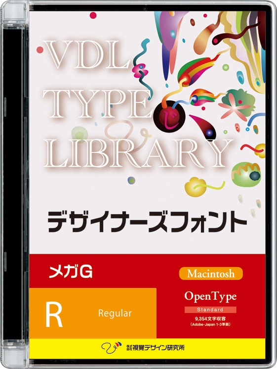 視覚デザイン研究所 VDL TYPE LIBRARY デザイナーズフォント Macintosh版 Open Type メガG Regular 43400(代引き不可)