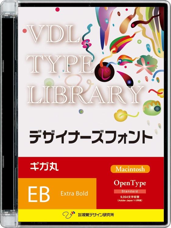 視覚デザイン研究所 VDL TYPE LIBRARY デザイナーズフォント Macintosh版 Open Type ギガ丸 Extra Bold 53400(代引き不可)