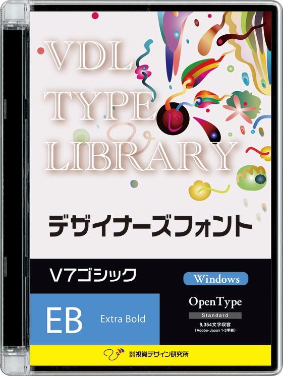 視覚デザイン研究所 VDL TYPE LIBRARY デザイナーズフォント Windows版 Open Type V7ゴシック Extra Bold 40910(代引き不可)