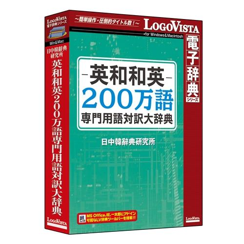 ロゴヴィスタ 英和和英200万語専門用語対訳大辞典 LVDNC01020HV0(代引き不可)