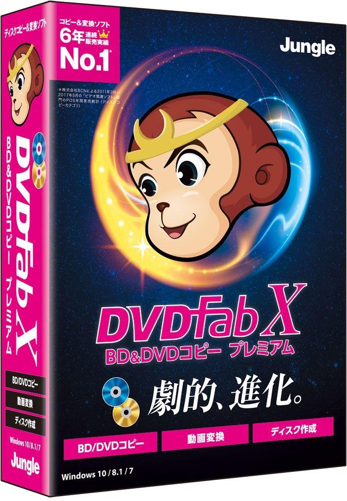 ジャングル DVDFab X BD&DVD コピープレミアム JP004550(代引き不可)
