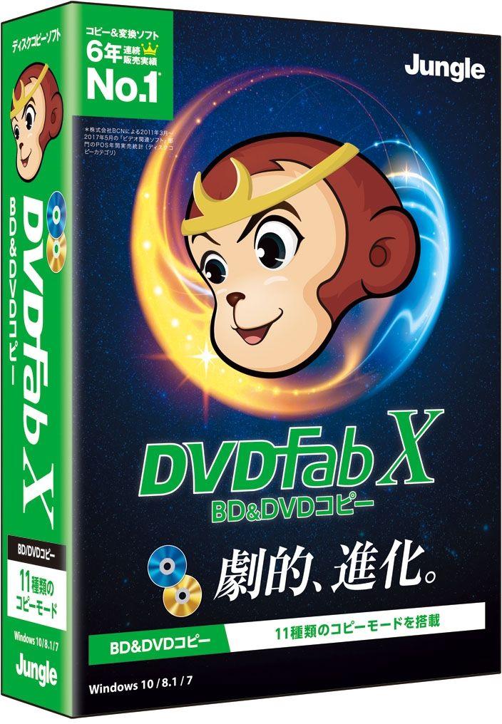 ジャングル DVDFab X BD&DVD コピー JP004551(代引き不可)