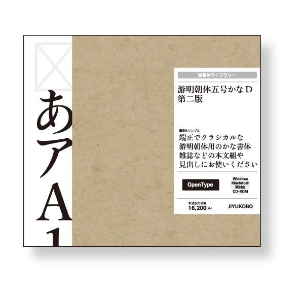 字游工房 游明朝体五号かな D 第二版 YUMIN5D2(代引き不可)