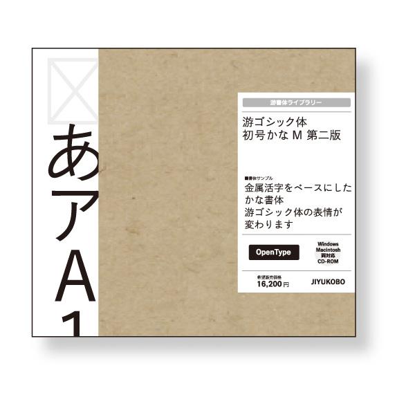 字游工房 游ゴシック体初号かな M 第二版 YUGOSHKNM2(代引き不可)