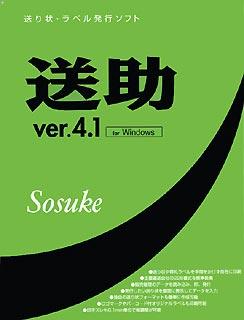 新作人気モデル ヘキサード 送助 送助 for Windows Windows ヘキサード Ver.4.1 スタンドアロン(き), タマホチョウ:517d7446 --- irecyclecampaign.org