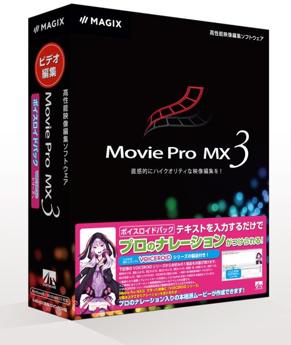 AHS Movie Pro MX3 ボイスロイド パック SAHS-40005(代引き不可)