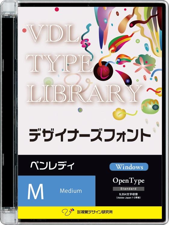 視覚デザイン研究所 VDL TYPE LIBRARY デザイナーズフォント Windows版 Open Type ペンレディ Medium 45310(代引き不可)