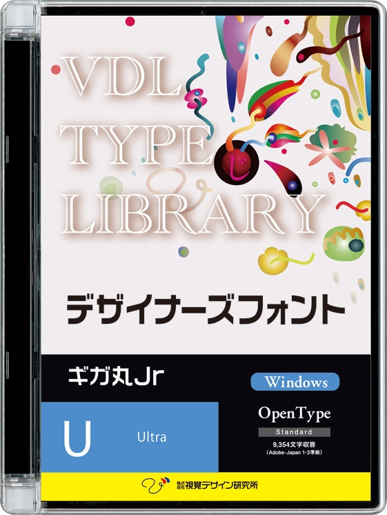 視覚デザイン研究所 VDL TYPE LIBRARY デザイナーズフォント Windows版 Open Type ギガ丸Jr Ultra 48110(代引き不可)