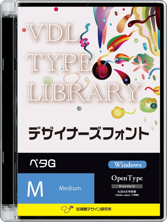 視覚デザイン研究所 VDL TYPE LIBRARY デザイナーズフォント Windows版 Open Type ペタG Medium 51610(代引き不可)