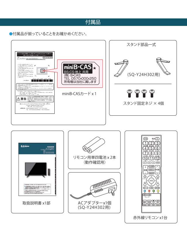 24型(24V型・24インチ) 液晶テレビ SQ-Y24H302 3波(地上デジタル・BS/CS) 外付けHDD録画対応 エスケイジャパン