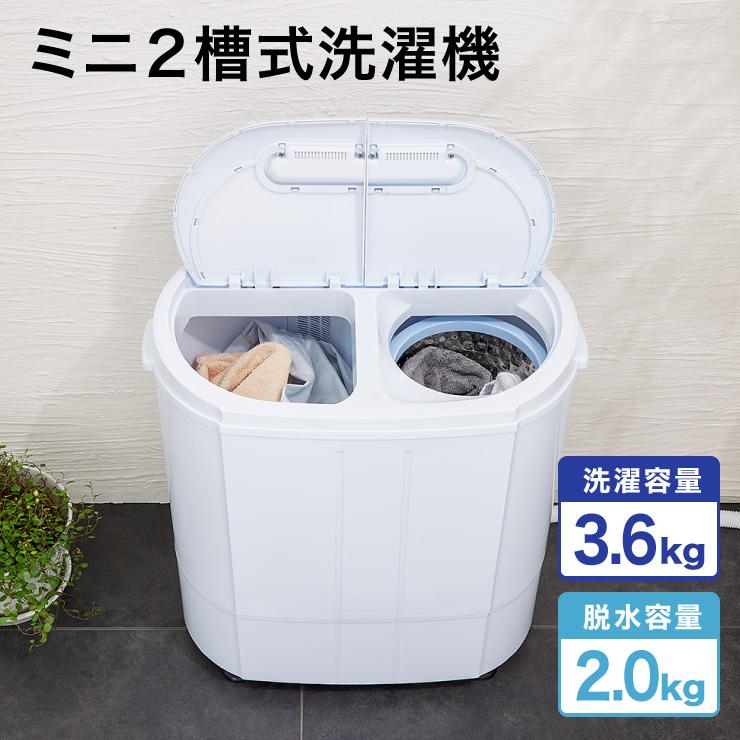 エスケイジャパン ミニ二層式洗濯機 2.5kg SW-A252 洗濯機 コンパクト 一人暮らし 小型【送料無料】【S1】