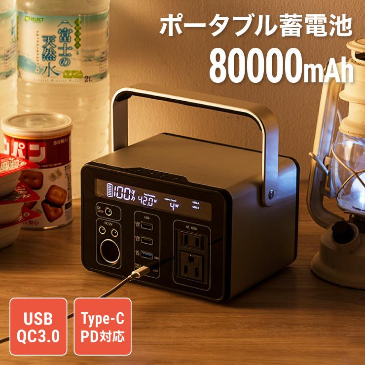 エスケイジャパン 蓄電池 300W SKJ-MT300SB ポータブル電源 充電池 非常用電源 バッテリー【送料無料】