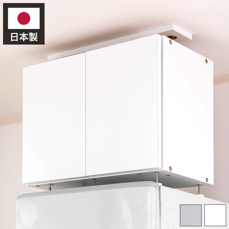 突っ張り収納 日本製 冷蔵庫上じしん作くん ハイタイプ 転倒防止 天井つっぱり 上置き 収納棚(代引不可)【送料無料】