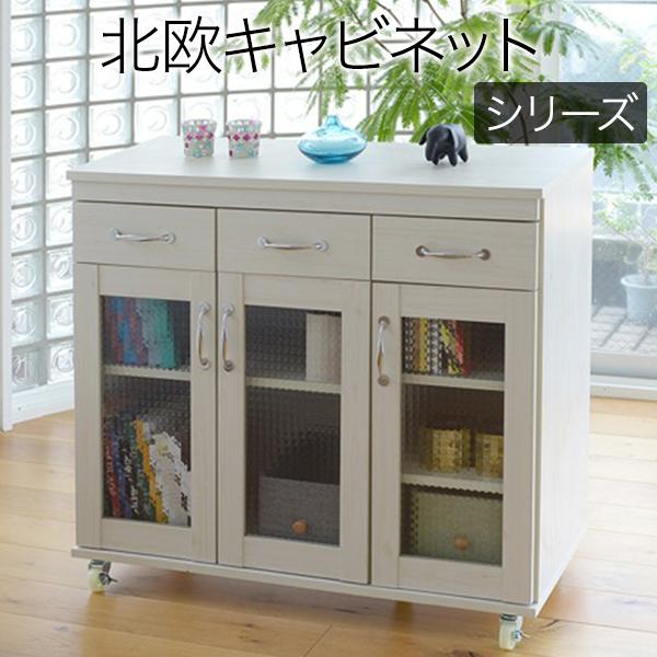キッチン収納 Lycka land キャビネット90cm幅(代引不可)【送料無料】